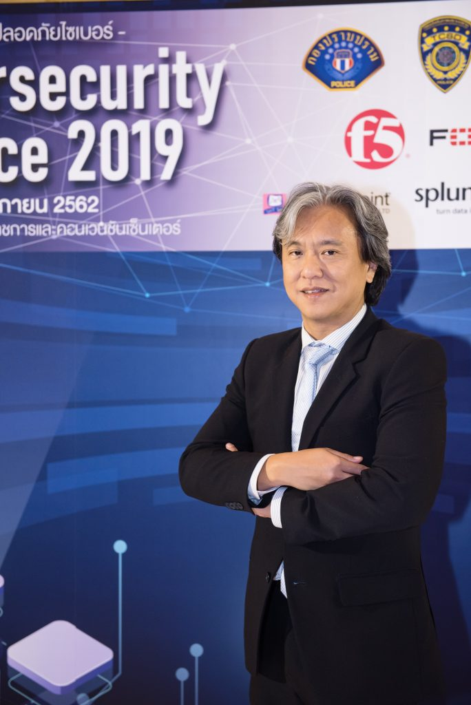 TCSD Cybersecurity Conference 2019