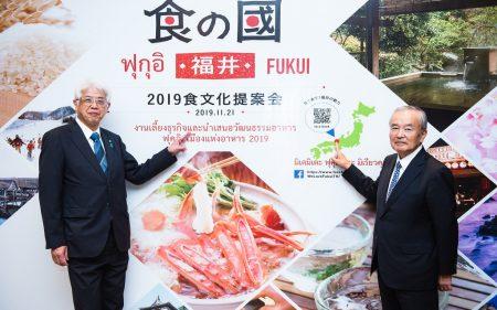 ฟุกุอิ ประเทศญี่ปุ่น