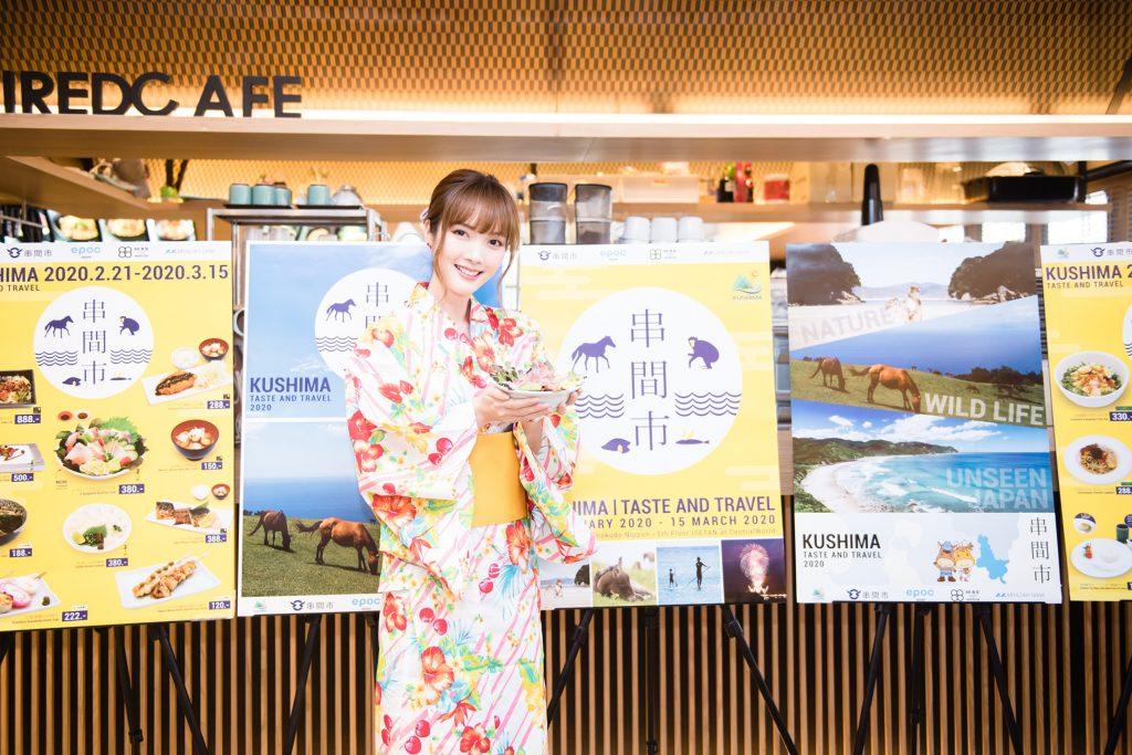 คุณแป้ง Kushima Fair 2020 Taste